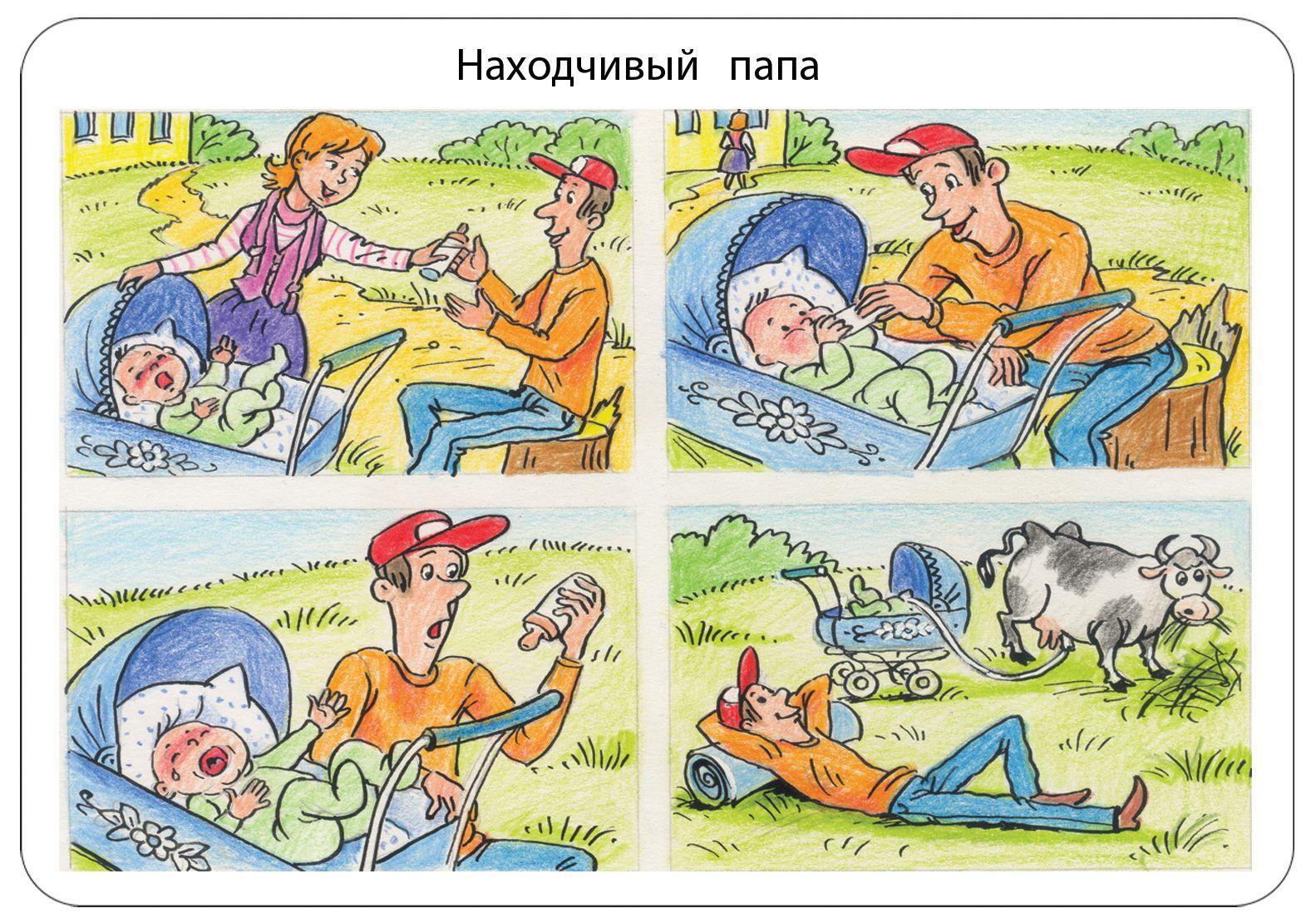 рисунок с рассказом владельцем большей