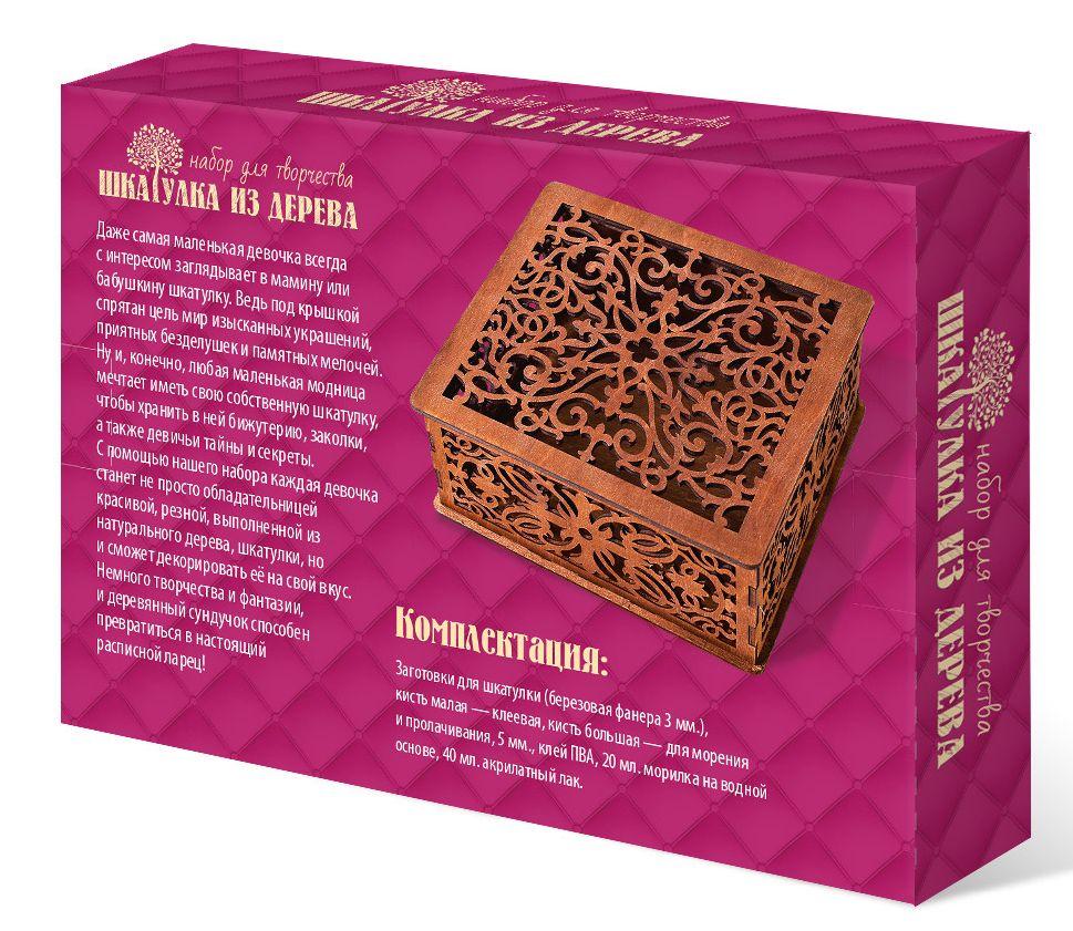 набор для творчества шкатулка деревянная под роспись 7802