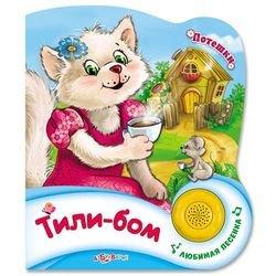 Фото Детская книга Потешки Тили-Бом