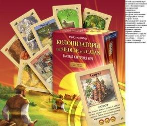 """Фото Настольная игра  """"Колонизаторы"""" (быстрая карточная игра, 1072)"""