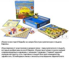 """Фото Настольная игра  """"Колонизаторы Европа"""" (1134)"""