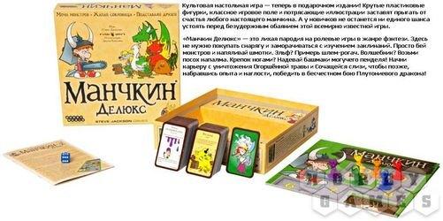 Фото Настольная игра Манчкин Делюкс (1153)
