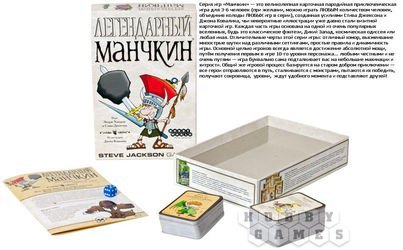 """Фото Настольная игра  """"Манчкин Легендарный"""" (1200)"""