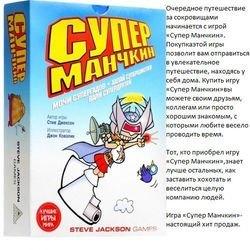 """Фото Настольная игра  """"Манчкин Супер"""" (1085/1993)"""
