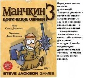Фото Настольная игра Манчкин-3 Клирические ошибки (1117/1946)