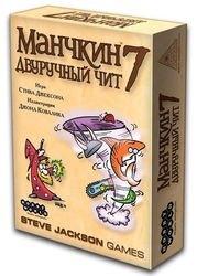 Фото Настольная игра Манчкин-7 Двуручный чит (1303/2020)