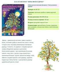 """Фото Набордля творчества""""Апельсиновое дерево"""" (бисерное дерево,АА 46-103)"""
