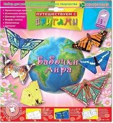 "Фото Набор для творчества фигурок-оригами ""Бабочки мира"" (АБ 11-303)"