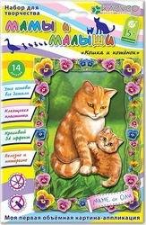 "Фото Набор для картины ""Кошка и котенок"" (аппликация,АБ 19-004)"