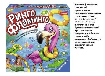 "Фото Настольная игра ""Ринго Фламинго"" (22251)"