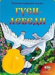 Озвученный диафильм Гуси-лебеди фотография 1