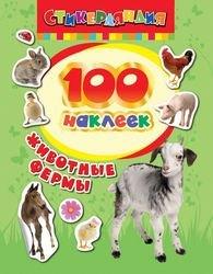 """Фото Книга с наклейками 100 наклеек """"Животные фермы"""" (24462)"""