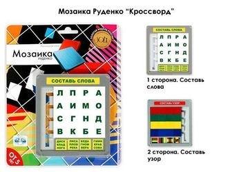 Мозаика Руденко Кроссворд (головоломка) фотография 3