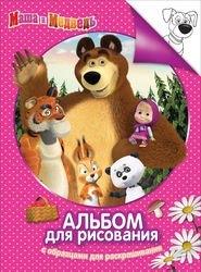 Фото Альбом для рисования и раскрашивания Маша и Медведь (30915)
