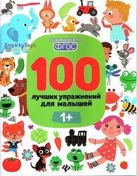 Фото Книга с развивающими заданиями 100 лучших упражнений для малышей 1+