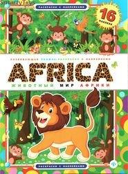 Фото Развивающая книжка раскраска с наклейками AFRICA Животный мир Африки