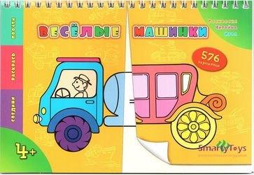 Фото Развивающая книга раскраска Веселые машинки (соедини, раскрась, прочти)