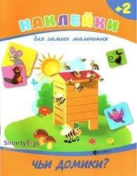 Фото Книга с наклейками для самых маленьких Чьи домики?