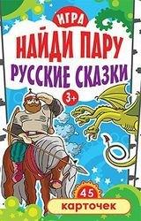 Фото Карточная игра Найди пару Русские сказки