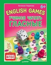 Фото Книга English games Учимся читать гласные