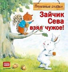 Фото Книга для детей Зайчик Сева взял чужое! Полезные сказки 1+