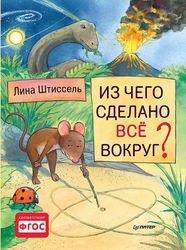 Фото Книга для детей Из чего сделано все вокруг?