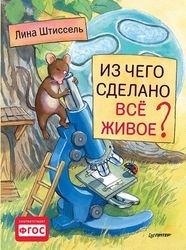 Фото Книга для детей Из чего сделано все живое?