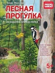 Фото Книга Находилка-определялка с панорамными иллюстрациями Лесная прогулка