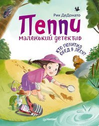Фото Книга для детей Пеппи - маленький детектив. Кто похитил  обед в лесу?
