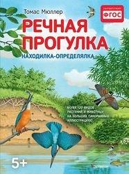 Фото Книга находилка-определялка Речная прогулка с панорамными иллюстрациями 5+