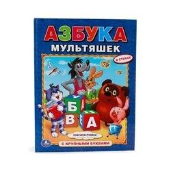 Фото Обучающая книга Азбука мультяшек (с крупными буквами, твердый переплет)