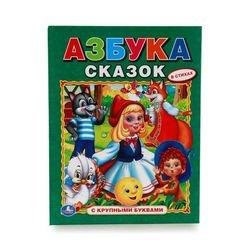 Фото Обучающая книга Азбука сказок (с крупными буквами, твердый переплет)
