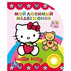 "Фото Детская книга ""Hello Kitty Мой любимый медвежонок"" 1 кнопка"
