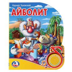 """Фото Детская книга """"Айболит"""" 1 кнопка"""