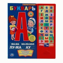 """Фото Детская книга """"Букварь"""" Жукова М. А. 36 кнопок"""