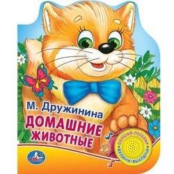 """Фото Детская книга """"Домашние животные"""" М. Дружинина, 1 кнопка с песенкой"""