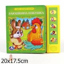 """Фото Детская книга """"Заюшкина избушка"""" 5 звуковых кнопок"""