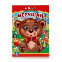 """Фото Детская книга """"Игрушки"""" А.Барто с глазками"""