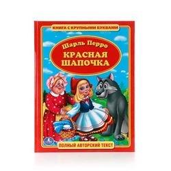 """Фото Детская книга """"Красная Шапочка"""" Шарль Перро (с крупными буквами)"""