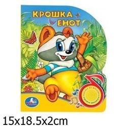 """Фото Детская книга """"Крошка Енот"""" 1 кнопка"""