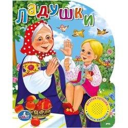 """Фото Детская книга """"Ладушки"""" 1 кнопка"""
