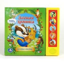 """Фото Детская книга """"Лесная хроника"""" 5 звуковых кнопок"""
