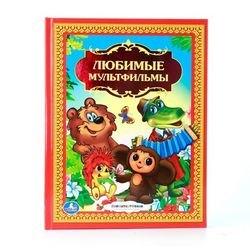 """Фото Детская книга """"Любимые мультфильмы"""" союзмультфильм"""