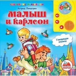 """Фото Детская книга """"Малыш и Карлсон""""  А. Линдгрен с аудиосказкой"""