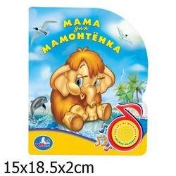 """Фото Детская книга """"Мама для Мамонтенка"""" с песенкой"""