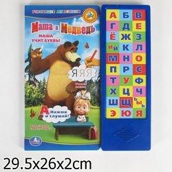 """Фото Детская книга """"Маша и Медведь Азбука Маша учит буквы"""" 30 звуковых кнопок."""