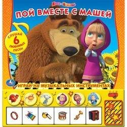 """Фото Детская книга """"Маша и Медведь Пой вместе с Машей"""" 6 клавиш, книга-пианино"""