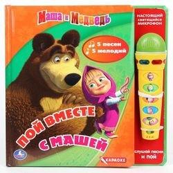 """Фото Детская книга """"Маша и Медведь Пой вместе с Машей"""" со съемным микрофоном"""