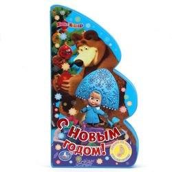 """Фото Детская книга """"Маша и Медведь Поющая Ёлочка"""" с песенкой, фигурная"""