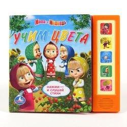"""Фото Детская книга """"Маша и Медведь Учим цвета"""" 5 кнопок"""